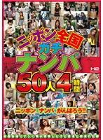 「ニッポン全国ガチナンパ 50人4時間」のパッケージ画像