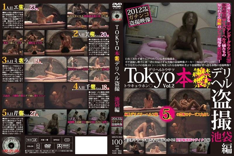 [MSCN-002] TOKYO本○デリヘル盗撮 池袋編 MAD SPY CAM