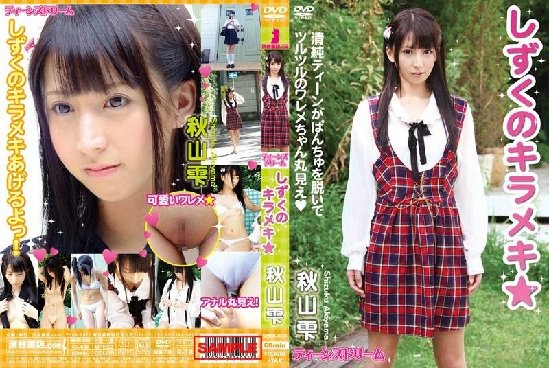 [SHIB-036] ティーンズドリーム しずくのキラメキ 秋山雫