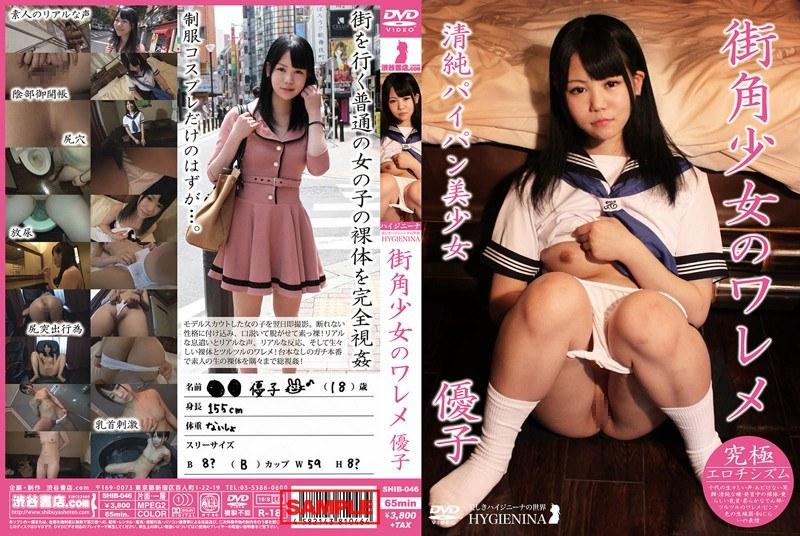 [SHIB-046] 街角少女のワレメ 優子 SHIB