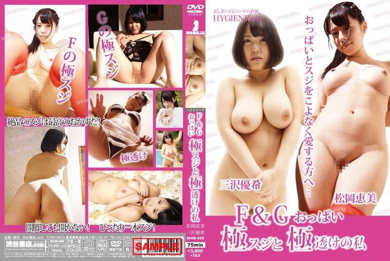[SHIB-069] F&Gおっぱい 極スジと極透けの私 三沢優希 松岡恵美