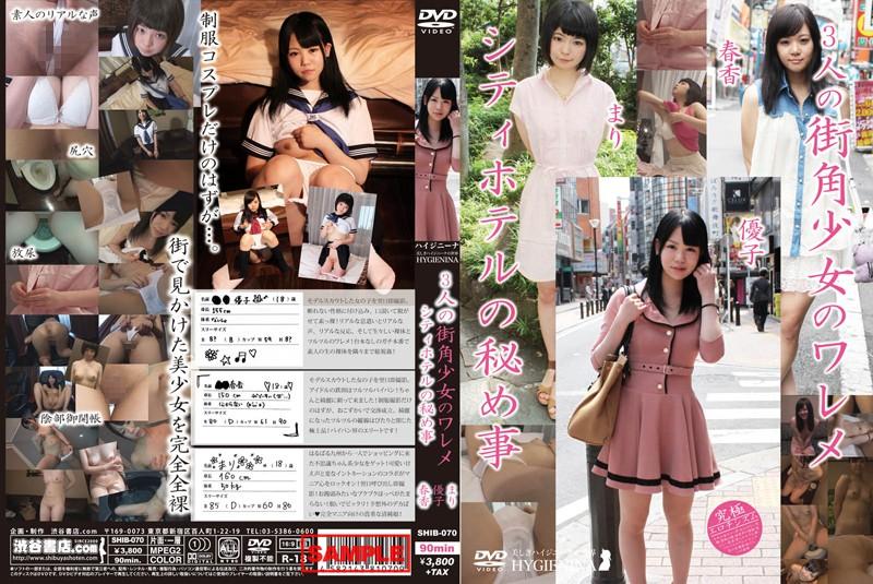 [SHIB-070] 3人の街角少女のワレメ シティホテルの秘め事 優子・春香・まり 渋谷書店.com