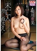Image MADA-034 Kikukawa Ami widow seizure