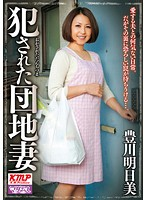 Watch Violated Apartment Complex Wife - Asumi Toyokawa
