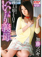 Obedient Stepmother Tsubaki Kato