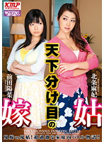 Watch Fateful Battle of In-Laws - Maki Hojo, Hina Maeda