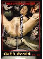 「美脚熟女 嘆きの噴出 折原志保」のパッケージ画像