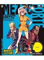MEZZO FORTE/メゾフォルテ Special Edition ハリウッド実写映画「カイト/KITE」公開記念版 Blu-ray版
