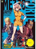 MEZZO FORTE/メゾフォルテ Special Edition ハリウッド実写映画「カイト/KITE」公開記念版