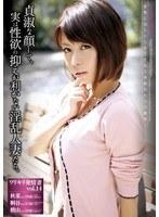 ワリキリ発情妻 vol.14 貞淑な顔して、実は性欲の抑えが利かない淫乱人妻たち。