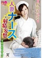 Image BOTN-023 Married Nurse Delusion Ejaculation