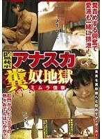 「監禁 アナスカ糞奴地獄 ミムラ佳奈」のパッケージ画像
