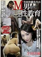 「生田沙織先生のM男ナマ性教育」のパッケージ画像