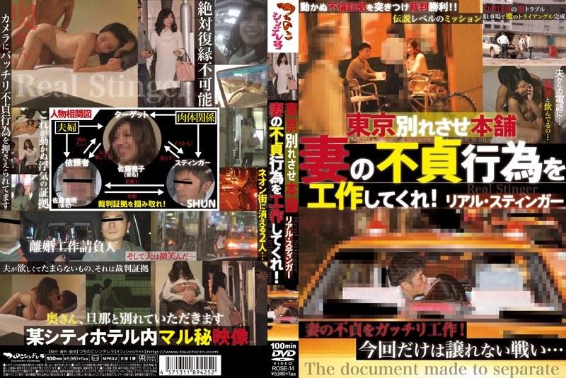 [ROSE-14] 東京別れさせ本舗 妻の不貞行為を工作してくれ!リアル・スティンガー ROSE