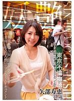ROSE-21 妖艶 矢部寿恵 41歳 いやらしい女の妖しい魅力 HISAE YABE