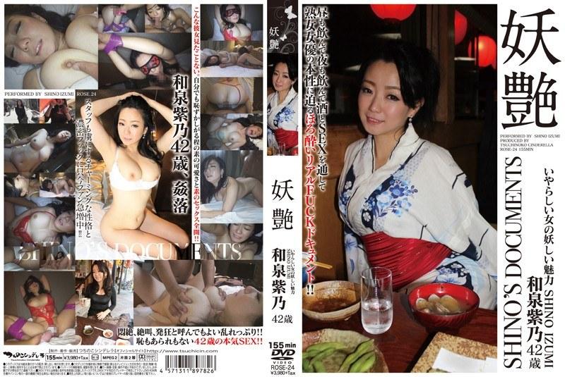 [ROSE-24] 妖艶 和泉紫乃 42歳 いやらしい女の妖しい魅力 SHINO IZUMI