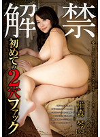 [38] years for the first time the two-hole harp Inamori ban anal fuck
