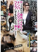 Image DOGE-012 It Was Ike Unexpectedly Why Do Not You Tsu Mundane Wife Ya!You Can Insert Or Ask Them To Blowjob Amateur Married Woman Was Wrecked …