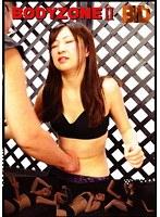 「BODYZONE 2 あすかみみ」のパッケージ画像