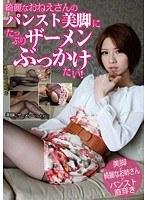 綺麗なおねえさんのパンスト美脚にたっぷりザーメンぶっかけたい! HARU-016画像