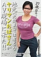 地元(北関東)では有名なヤリマンおばさんがAV現場に来た!! HUMA-006画像