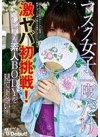 マスク女子。一度だけ 激ヤバ初挑戦!レアな素人BODYを見て下さい! INBA-004画像
