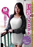 Mカップ 巨乳にリクエスト 奥菜アンナ INBA-007画像