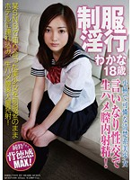 QUEEN-010 Uniforms Fornication Wakana 18-year-old Petite Pretty Neat And Clean System Pretty Compliant Sexual Intercourse With Live Saddle Intravaginal Ejaculation!