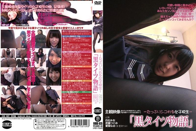 [BUBB-035] たっぷりシコれる 女子校生 「黒タイツ物語」 白石みお 愛葉なお