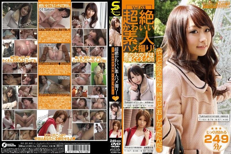 超絶かわいい素人ハメ撮り!素の女の子は可愛くてえっち!! vol.3