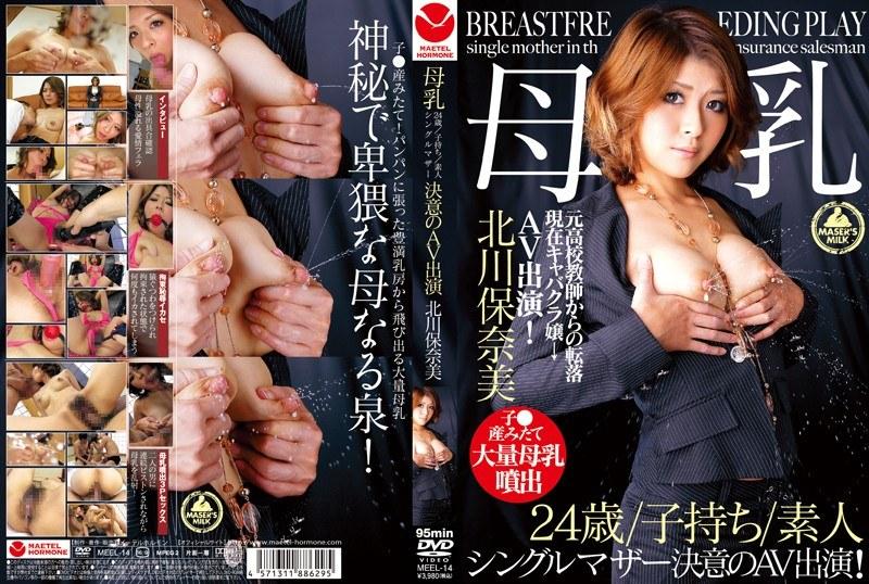 MEEL-14 母乳 24歳/子持ち/素人 シングルマザー 決意のAV出演 北川保奈美
