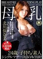 【予約】母乳 24歳/子持ち/素人 シングルマザー 決意のAV出演 北川保奈美