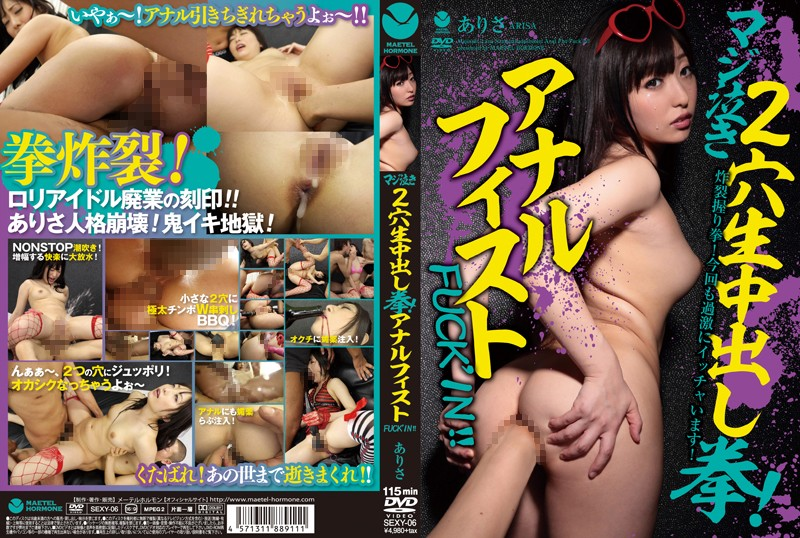 [JAV Streaming]SEXY-06 The Fist Out 2 Hole Cum Really Crying!Anal Fist FUCKIN! ! There Is