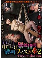 吊るし上げ緊縛拷問絶叫フィスト拳2 生贄マゾ女 神崎美織
