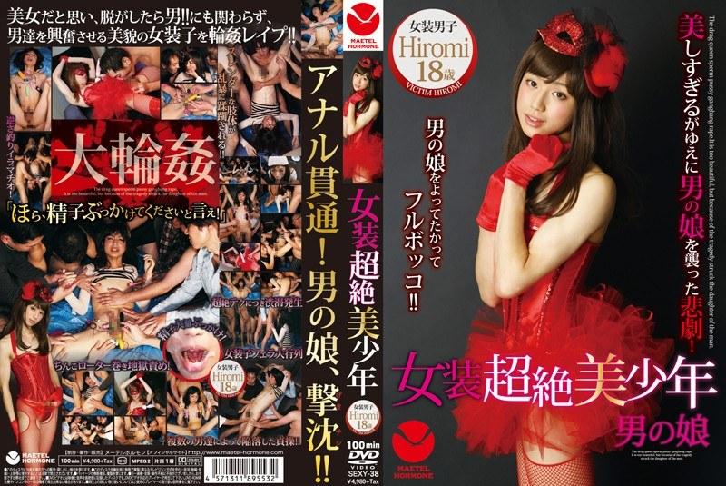 SEXY-38 女装超絶美少年 女装男子Hiromi 18歳