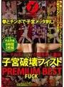 ��ƥ�ۥ���£��˾�Ƕ� �ҵ��˲��ե�����FUCK PREMIUM BEST8����2����
