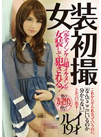 【予約】女装初撮完全ノンケの超イケメンが女装して犯される!ルイ19才