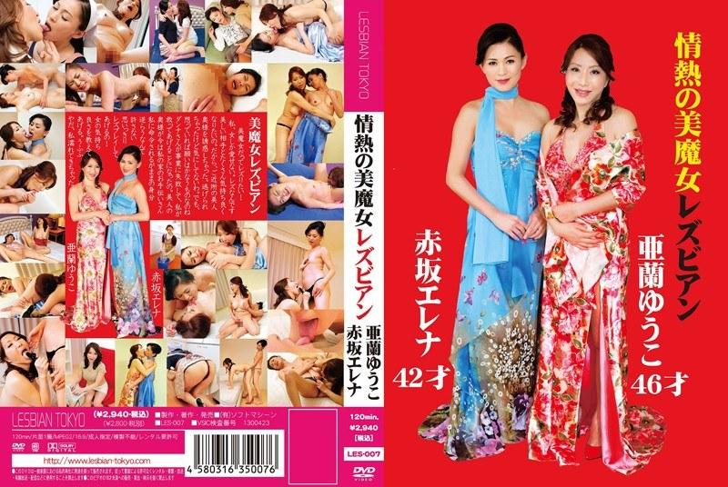 LES-007 純愛レズビアン ON LIVE 07