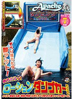 Image AP-046 Immediately Out After Slipping!Tsu Slimy!Lotion Dump Car Quiz