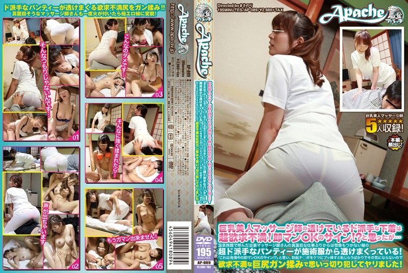 AP-089 - Big-Breasted Masseuse Wears Sexy Underwear
