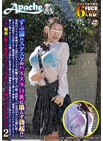 AP-119 - Erection Not Unbearable To Paisura Big Soaked Invisibility! Friends Daughter Came Home With Invisibility State Soaked In Guerrilla Sudden Downpour Of (School Students) Guys