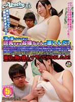AP-124 - I Would Not It Be Bad! My Sister You Are Too Big Tits I'm Bad!