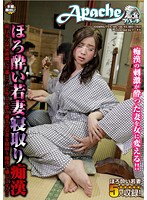 AP-146 - The Sasero Feel Molestation And Netori The Young Wife Was Drinking Too Much By Removing The Saddle And Husband In The Hot Spring Inn Molester Travel Destination Netori Tipsy Young Wife!