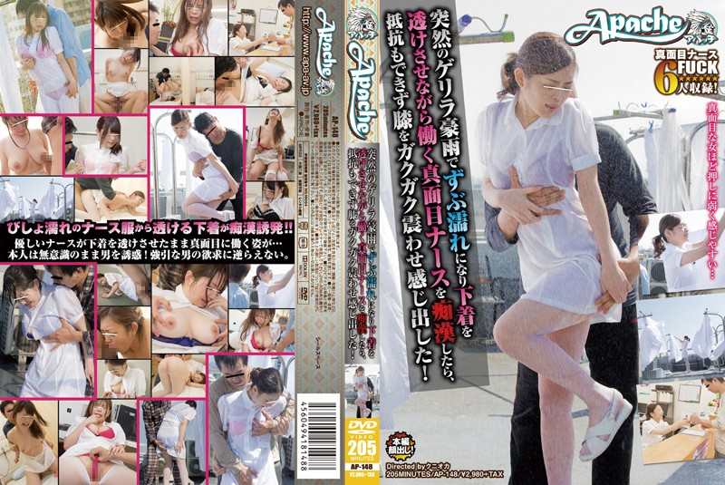 h 701ap148pl AP 148 I Felt Up a Devoted Nurse Who Kept Right On Working Despite Getting So Soaked By a Sudden Downpour That Her Underwear Showed Through and Unable to Afford Any Resistance, I Gave Her Such Pleasure That Her Knees Shook Mightily!