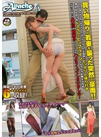 AP-166 - Sudden Torrential Rain That Hit The Young Wife Of Shopping Way Home...
