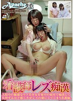 Nurse Making It To The Prisoner Of Lesbian And Feel Enough To Incontinence By Groping In The Middle Of The Night Of The Hospital Room Sensitive Innocent Beautiful Girl In Nurse Lesbian Molester Hospitalization.