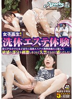 Image AP-241 School Girls And Began To Feel Enough To Incontinence Is A Spree To Stimulate The Sensitive Parts In School Girls Multiplied By The Voice Limited Washing Body Esthetic Experience The City And Cheats That It Is A Free Trial Of Arai-tai Este!