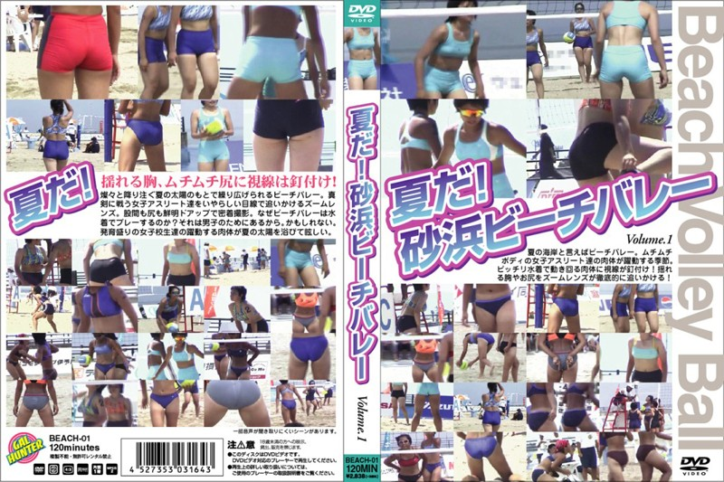 夏だ!砂浜ビーチバレー Vol.1 GAL HUNTER