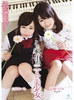 RISK-009 Pretty Usui Manami Muto Tsugumi Of Two People Who Live In This House
