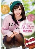 「北海道出身 雪のような真白い肌の美少女 AVデビュー 桂木雪菜」のパッケージ画像